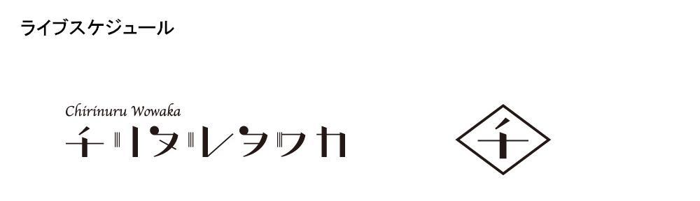 Draw Into Disorder ライブスケジュール チリヌルヲワカ