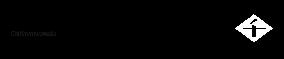 チリヌルヲワカ 公式サイト